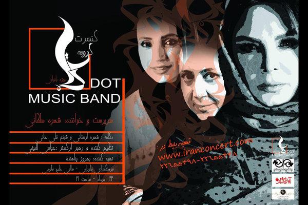 اجرای گروه موسیقی «دات» به سرپرستی شهره سلطانی