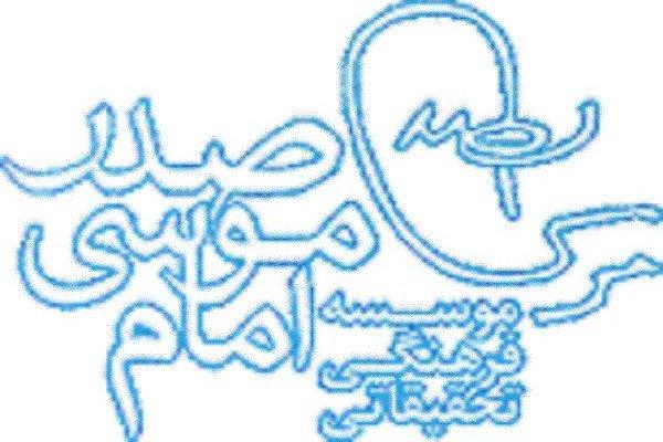 خوانش گفتارهای اقتصادی و دینی امام موسی صدر