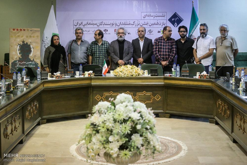 نشست رسانه ای یازدهمین جشن بزرگ منتقدان و نویسندگان سینمایی ایران