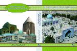 کتاب «بقاع متبرکه شهرستان ورامین، پیشوا و قرچک» رونمایی شد