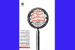 کتاب «معرفت شناسی اسلامی و علم دینی» منتشر شد