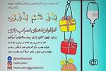 فراخوان اهدای اسباببازی به کودکان بیمار منتشر شد