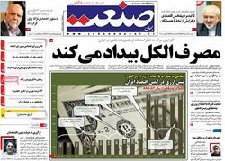 صفحه اول روزنامههای اقتصادی ۲۲ مرداد ۹۶