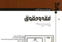 فصلنامه نقد کتاب فقه و حقوق