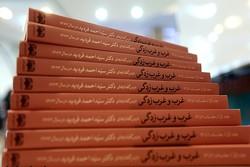 نیمنگاهی به غربو غربزدگینزد فردید/ نظریه اسماء الله تاریخی