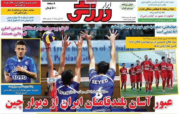 صفحه اول روزنامههای ورزشی ۲۲ مرداد ۹۶