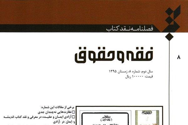 هشتمین شماره فصلنامه «نقد کتاب فقه و حقوق» روی دکه رفت