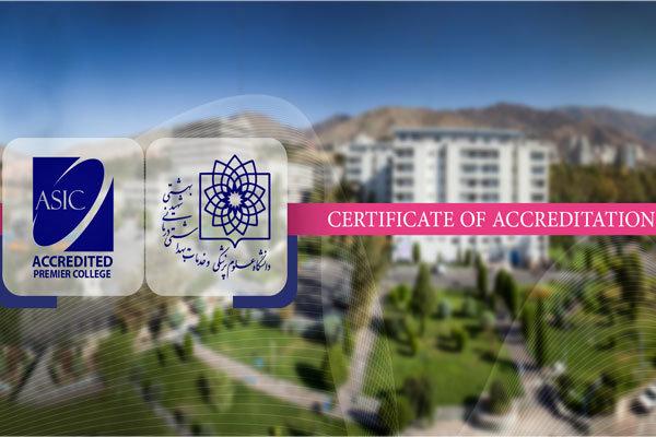 دانشگاه علوم پزشکی شهیدبهشتی