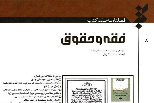 هشتمین شماره فصلنامه نقد کتاب فقه و حقوق منتشر شد