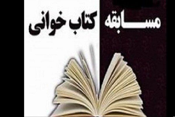 معرفی ۵ برگزیده مسابقه کتابخوانی مجازی «حجاب یادگار فاطمه (س)»