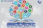 همایش «فضای مجازی و فلسفه تربیت» تا ۳۰ آبانماه مقاله میپذیرد