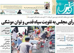 صفحه اول روزنامههای ۲۳ مرداد ۹۶