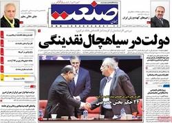 صفحه اول روزنامههای اقتصادی ۲۳ مرداد ۹۶