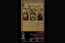 نمایش مستندی درباره نقش زنان در جنبش مشروطه