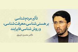 محسن دنیوی