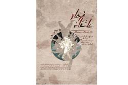 «عاشقانه فرهاد» به پردیس تئاتر تهران میآید