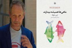 اقبال ایرانیها به اری دلوکا/ماهیهمیشه بیدارند دوباره در بازار