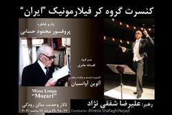 کنسرت علیرضا شفقی نژاد