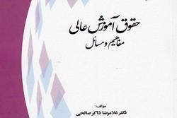 کتاب حقوق آموزش عالی مفاهیم و مسائل منتشر شد