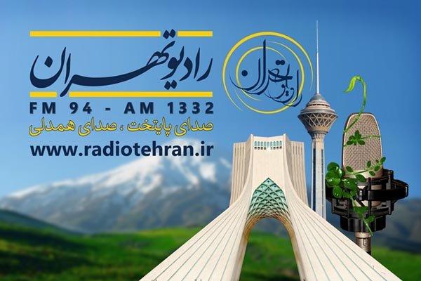 «خواهران غریب» در رادیو تهران