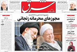 صفحه اول روزنامههای ۲۴ مرداد ۹۶