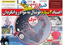 صفحه اول روزنامههای ورزشی ۲۴ مرداد ۹۶