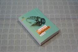 کتاب «معنویت و قدرت سیاسی»