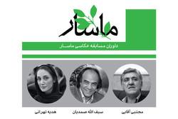 هیات داوران جشنواره عکاسی «ماسار» معرفی شدند/ حضور هدیه تهرانی