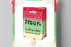 ادامه صدرنشینی تهرانیها در استفاده از یارانه طرح «تابستانه کتاب»