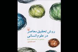 کتاب «روش تحقیق معاصر در علوم انسانی» چاپ شد
