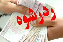 دست رد مامور پلیس قم به رشوه ۲ میلیون ریالی