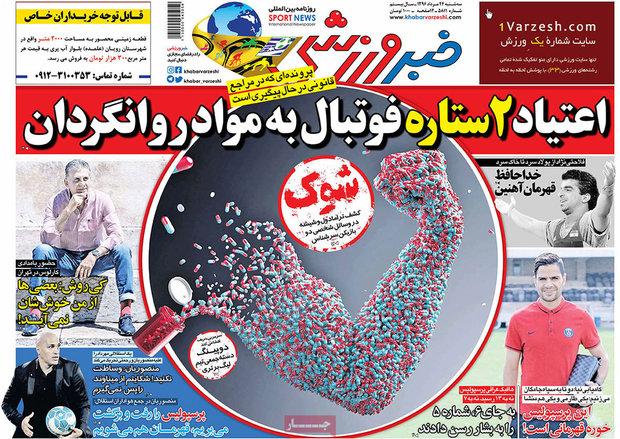 صفحه اول روزنامههای ورزشی ۲۴ خرداد ۹۶