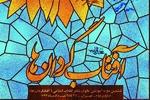 اردوی بانوان شاعر انقلاب اسلامی در تهران برگزار می شود
