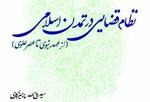 کتاب «نظام قضایی در تمدن اسلامی» منتشر شد