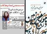 نقد آثار سندی مؤمنی توسط امین فقیری و احمد اکبرپور در شیراز