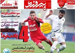 صفحه اول روزنامههای ورزشی ۲۵ مرداد ۹۶