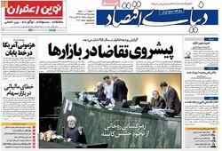 صفحه اول روزنامههای اقتصادی ۲۵ مرداد ۹۶