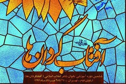 اردوی شعر آفتابگردان ها