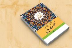 کتاب «کاوش هایی در مبانی نظری حکومت دینی»