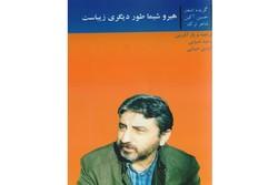گزیده اشعار حسین آکین