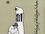 کتاب تازه ای از محمد صالح علا در بازارنشر/نوشته هایی برای «محبوب»