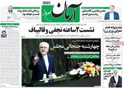 صفحه اول روزنامههای ۲۶ مرداد ۹۶