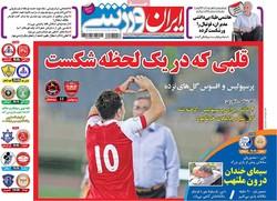 صفحه اول روزنامههای ورزشی ۲۶ مرداد ۹۶