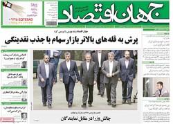 صفحه اول روزنامههای اقتصادی ۲۶ مرداد ۹۶