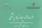 هزارواژه پزشکی به چهار زبان روسی، تاجیکی، انگلیسی و فارسی چاپ شد