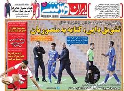 صفحه اول روزنامههای ورزشی ۲۸ مرداد ۹۶