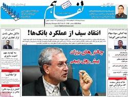 صفحه اول روزنامههای اقتصادی ۲۸ مرداد ۹۶