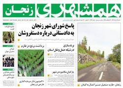 صفحه اول روزنامههای استان زنجان ۲۸ مرداد ۹۶