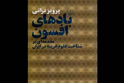 مقدمهای بر شناخت علوم غریبه در ایران چاپ شد