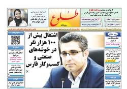 صفحه اول روزنامه های فارس ۲۸ مرداد ۹۶